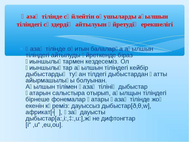 Қазақ тілінде оқитын балаларға ағылшын тіліндегі айтылуды үйреткенде біраз қи...