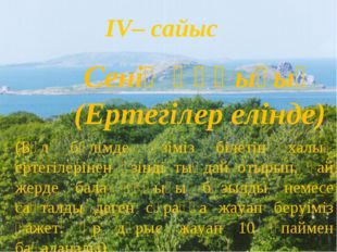 IV– сайыс Сенің құқығың (Ертегілер елінде) (Бұл бөлімде өзіміз білетін халық
