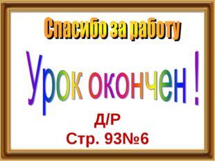 Д/Р Стр. 93№6