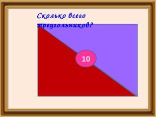 Сколько всего треугольников? 10