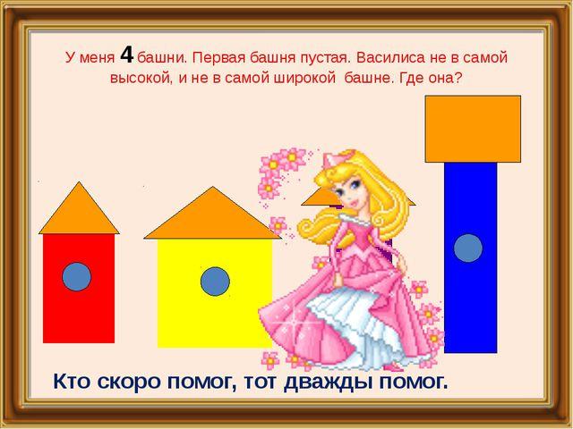 У меня 4 башни. Первая башня пустая. Василиса не в самой высокой, и не в сам...