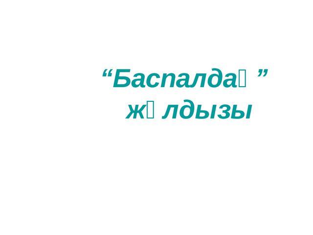 """""""Баспалдақ"""" жұлдызы"""
