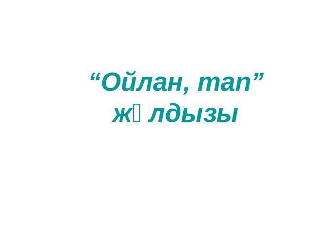 """""""Ойлан, тап"""" жұлдызы"""