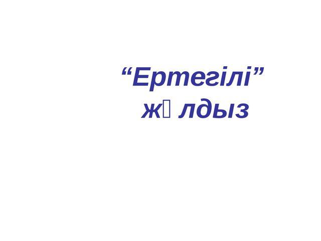 """""""Ертегілі"""" жұлдыз"""