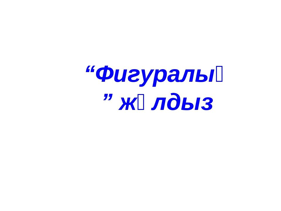 """""""Фигуралық"""" жұлдыз"""