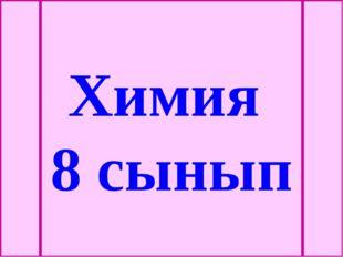Химия 8 сынып