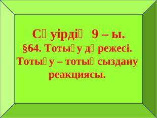 Сәуірдің 9 – ы. §64. Тотығу дәрежесі. Тотығу – тотықсыздану реакциясы.