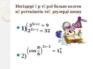 Негіздері әр түрлі болып келген көрсеткіштік теңдеулерді шешу 1) 2)