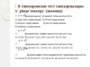 Үй тапсырмасын тест тапсырмалары түрінде тексеру (ауызша) функцияларының мәнд