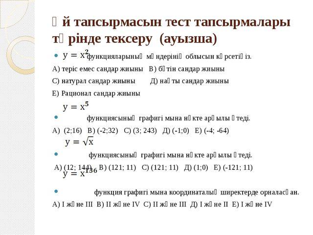 Үй тапсырмасын тест тапсырмалары түрінде тексеру (ауызша) функцияларының мәнд...