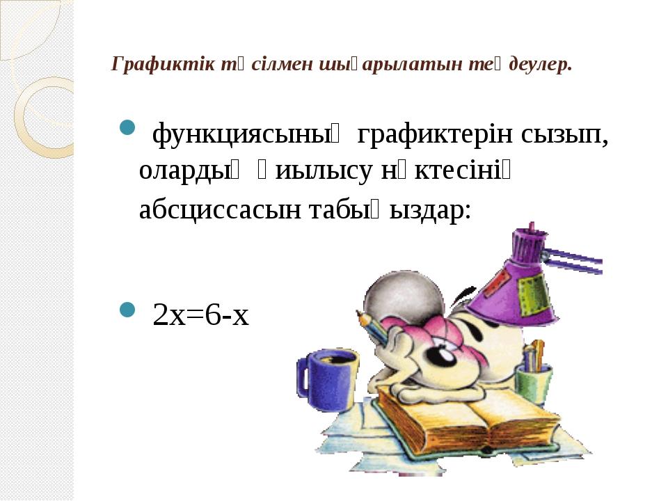 Графиктік тәсілмен шығарылатын теңдеулер. функциясының графиктерін сызып, ол...