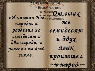 «И смешал Бог народы, и разделил на семьдесят и два народа, и рассеял по всей