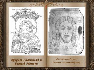 Прориси Спасителя и Божьей Матери Спас Нерукотворный (прорись – иконный образ