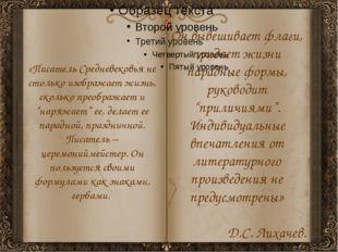 """«Писатель Средневековья не столько изображает жизнь, сколько преображает и """"н"""