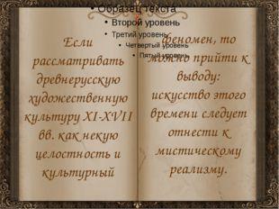 Если рассматривать древнерусскую художественную культуру XI-XVII вв. как неку