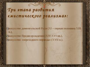 Три этапа развития «мистического реализма»: искусство домонгольской Руси (XI