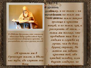 В «Повести временных лет» летописец объясняет выбор православной веры исключи