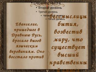 Евангелие, пришедшее в Древнюю Русь, бросало вызов языческим верованиям. Оно