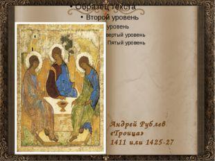 Андрей Рублев «Троица» 1411 или 1425-27