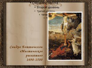 Сандро Боттичелли «Мистическое распятие» 1490-1500