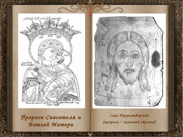 Прориси Спасителя и Божьей Матери Спас Нерукотворный (прорись – иконный образ...