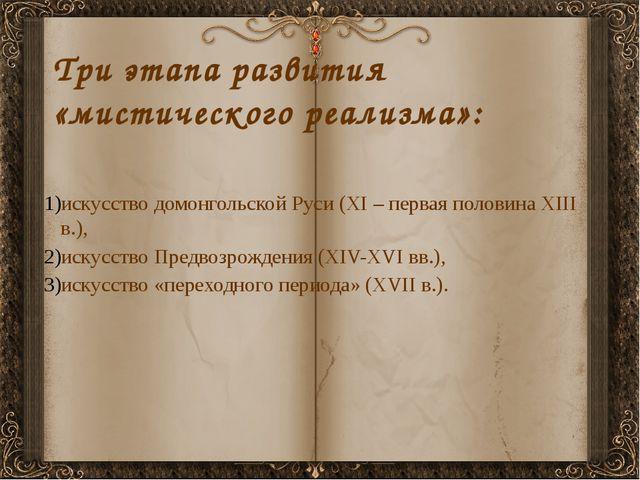 Три этапа развития «мистического реализма»: искусство домонгольской Руси (XI...
