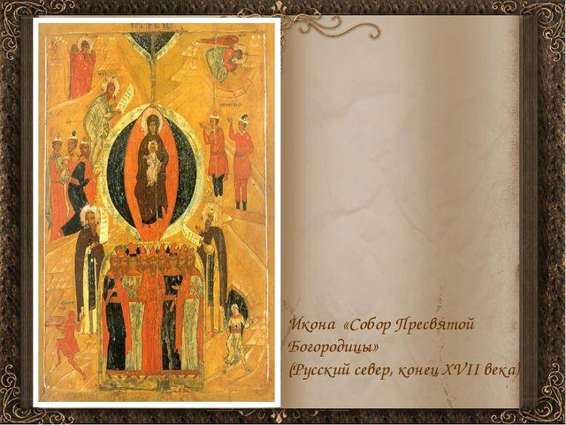Икона «Собор Пресвятой Богородицы» (Русский север, конец XVII века)