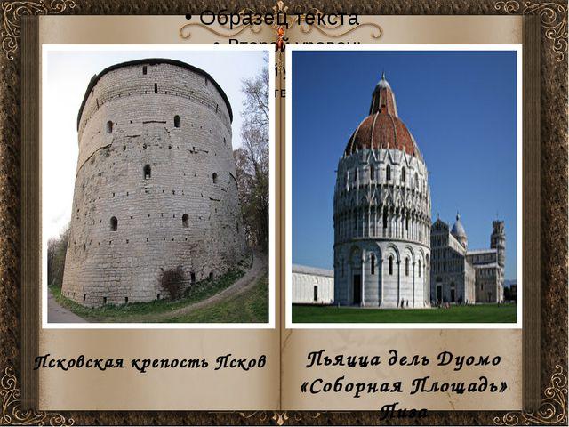 Псковская крепость Псков Пьяцца дель Дуомо «Соборная Площадь» Пиза