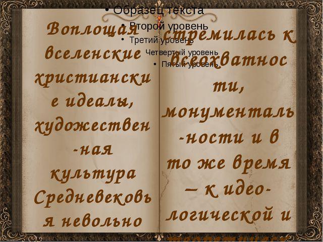 Воплощая вселенские христианские идеалы, художествен-ная культура Средневеков...