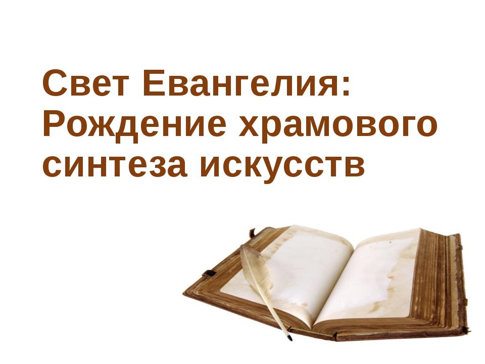 Свет Евангелия: Рождение храмового синтеза искусств