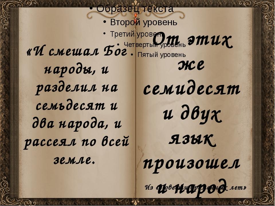 «И смешал Бог народы, и разделил на семьдесят и два народа, и рассеял по всей...