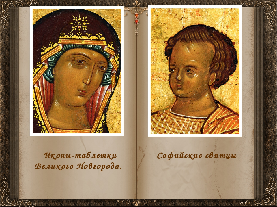 Иконы-таблетки Великого Новгорода. Софийские святцы