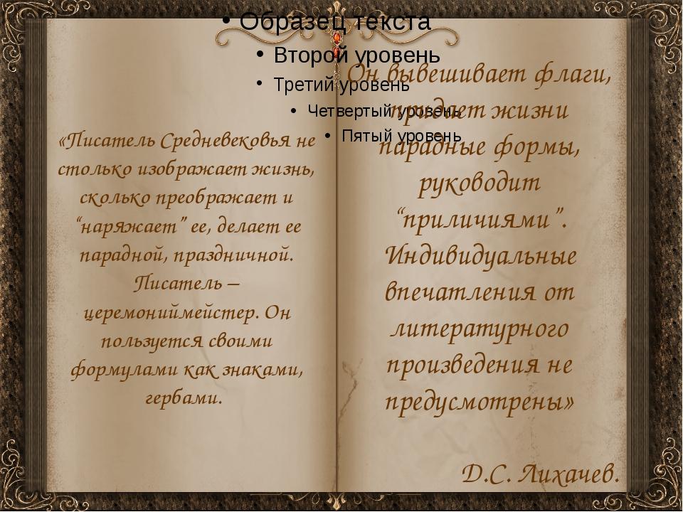 """«Писатель Средневековья не столько изображает жизнь, сколько преображает и """"н..."""
