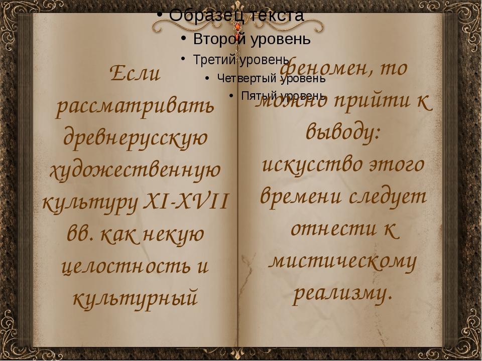 Если рассматривать древнерусскую художественную культуру XI-XVII вв. как неку...