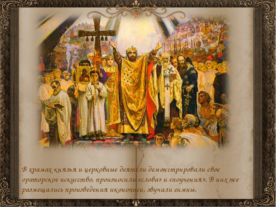 В храмах князья и церковные деятели демонстрировали свое ораторское искусство...