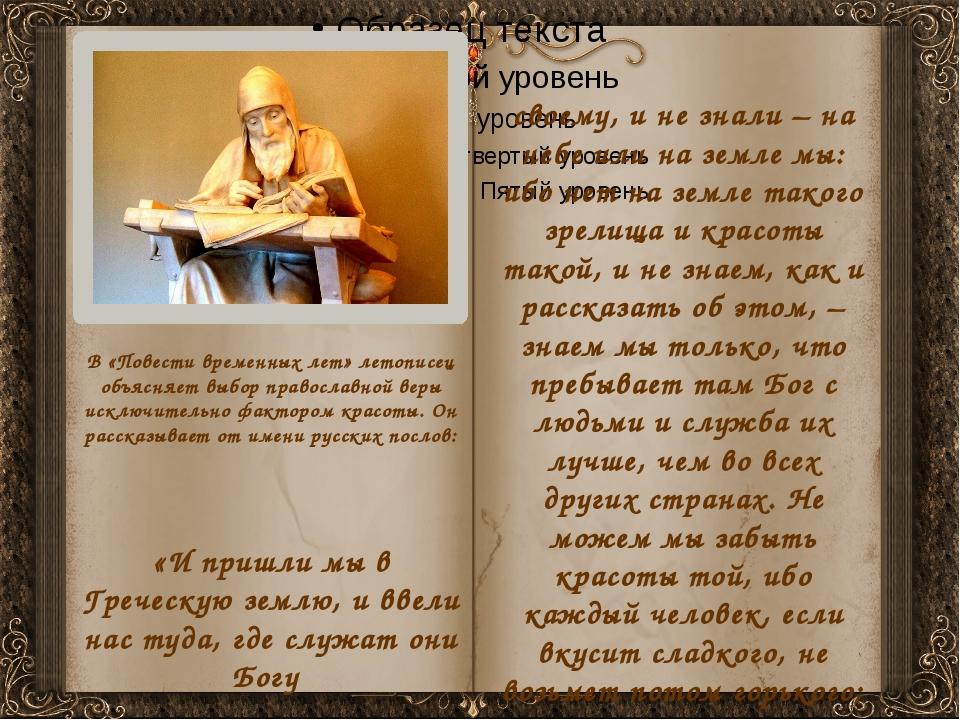В «Повести временных лет» летописец объясняет выбор православной веры исключи...