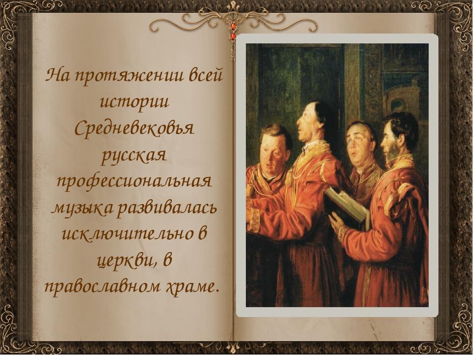 На протяжении всей истории Средневековья русская профессиональная музыка разв...