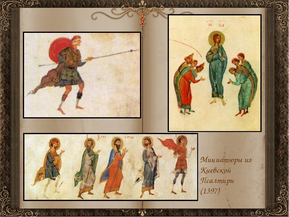 Миниатюры из Киевской Псалтири (1397)