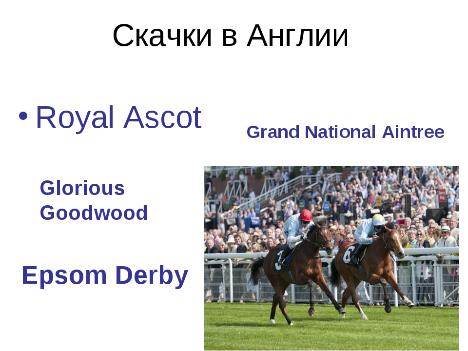 Скачки в Англии Royal Ascot Grand National Aintree Glorious Goodwood Epsom De...