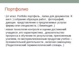 Портфолио (от итал. Portfolio портфель , папка для документов  англ. ) собра