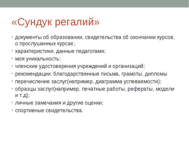 «Сундук регалий» документы об образовании, свидетельства об окончании курсов,...