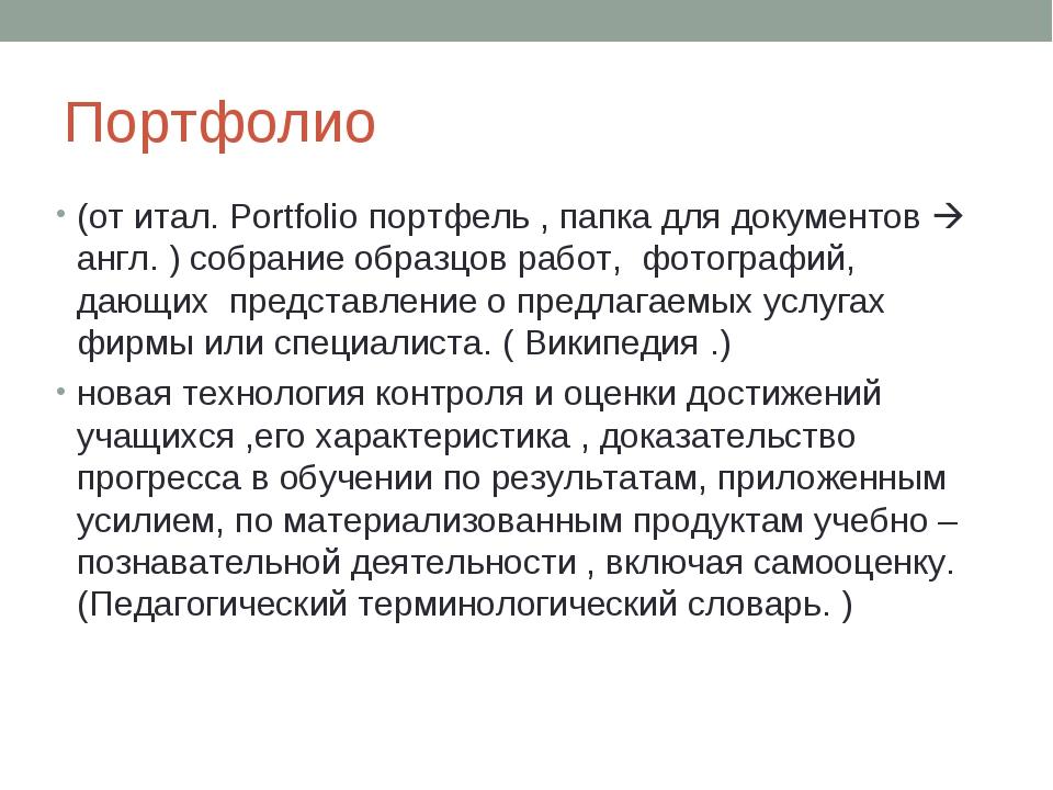 Портфолио (от итал. Portfolio портфель , папка для документов  англ. ) собра...