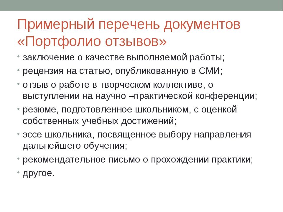 Примерный перечень документов «Портфолио отзывов» заключение о качестве выпол...