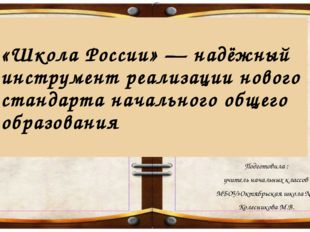 «Школа России» — надёжный инструмент реализации нового стандарта начального о