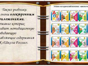 Также учебники дополненыэлектронными приложениями, содержание которых усили
