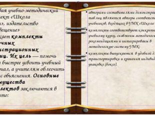 Развивая учебно-методический комплект «Школа России»,издательство «Просвещен