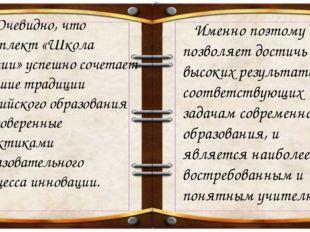 Очевидно, что комплект «Школа России» успешно сочетает лучшие традиции росси