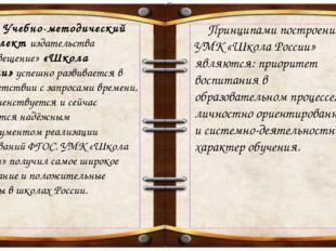 Учебно-методический комплектиздательства «Просвещение»«Школа России»успеш