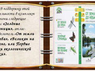В поддержку этой деятельности в комплект включены следующие книги:«Зелёные