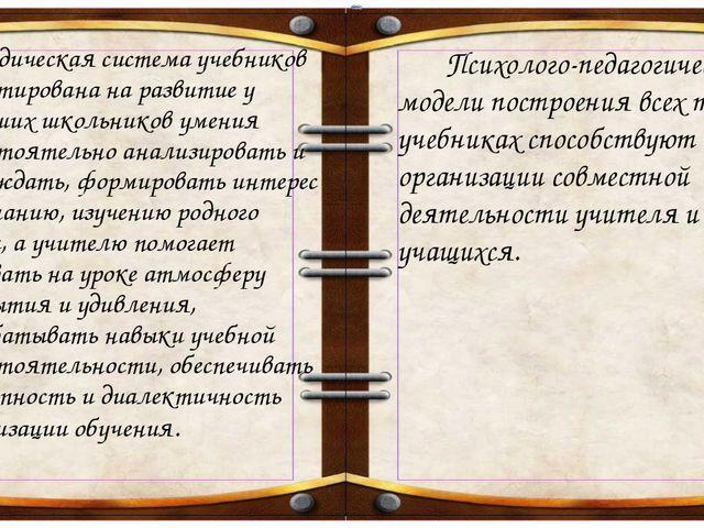 Методическая система учебников ориентирована на развитие у младших школьников...